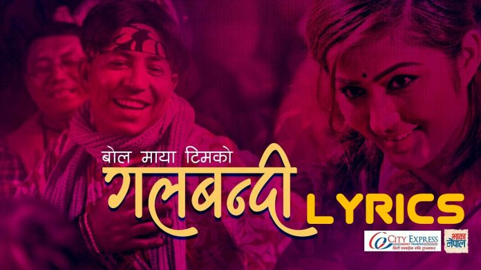 Galbandi Nepali Song Lyrics