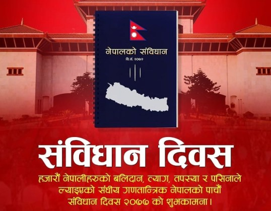 Sambidhan Diwas 2077 Happy Constitutions day of Nepal wishes in English